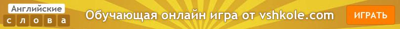 Английские слова - Обучающая онлайн игра от vshkole.com