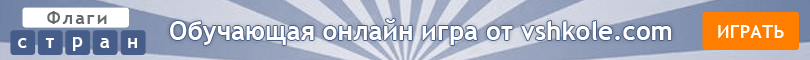 Флаги стран - Обучающая онлайн игра от vshkole.com