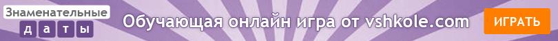 Знаменательные даты - Обучающая онлайн игра от vshkole.com