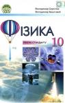 ГДЗ Фізика 10 клас В.Д. Сиротюк / В.І. Баштовий 2010 Рівень стандарту
