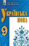 ГДЗ Українська мова 9 клас О.В. Заболотний / В.В. Заболотний 2017