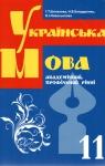 ГДЗ Українська мова 11 клас Г.Т. Шелехова / Н.В. Бондаренко / В.І. Новосьолова 2009