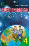 ГДЗ Природознавство 4 клас І.В. Грущинська (2015 рік)