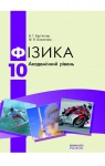 ГДЗ Фізика 10 клас В.Г. Бар'яхтар / Ф.Я. Божинова 2010 Академічний рівень