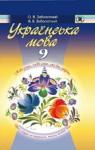 ГДЗ Українська мова 9 клас О.В. Заболотний / В.В. Заболотний 2009