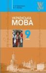 ГДЗ Українська мова 9 клас С.Я. Єрмоленко / В.Т. Сичова 2009