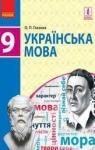 ГДЗ Українська мова 9 клас О.П. Глазова 2017