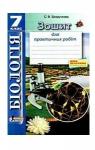 ГДЗ Біологія 7 клас С.В. Безручкова (2015 рік) Зошит для практичних робіт