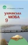 ГДЗ Українська мова 9 клас Н.В. Бондаренко / А.В. Ярмолюк 2009