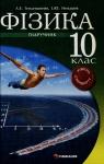 ГДЗ Фізика 10 клас Л.Е. Генденштейн / І.Ю. Ненашев 2010 Рівень стандарту
