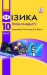 ГДЗ Фізика 10 клас В. Г. Бар'яхтар, С. О. Довгий, Ф. Я. Божинова (2018 рік) Рівень стандарту