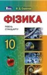 ГДЗ Фізика 10 клас В. Д. Сиротюк 2018