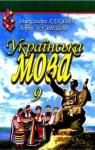 ГДЗ Українська мова 9 клас О.П. Глазова / Ю.Б. Кузнецов 2009