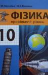 ГДЗ Фізика 10 клас Т.М. Засєкіна / М.В. Головко 2010 Профільний рівень