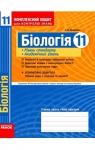 ГДЗ Біологія 11 клас І.О. Демічева (2011 рік) Комплексний зошит