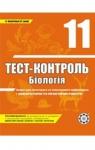 ГДЗ Біологія 11 клас А.Ю. Іонцева (2011 рік) Тест-контроль