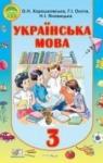 Учебник Українська мова 3 клас О.Н. Хорошковська, Г.І. Охота, Н.І. Яновицька (2013)