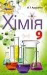 Учебник Хімія 9 клас О.Г. Ярошенко 2017