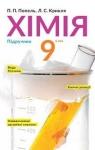 Учебник Хімія 9 клас П.П. Попель / Л.С. Крикля 2017