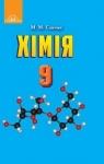 Учебник Хімія 9 клас М.М. Савчин 2017