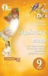 Учебник Українська мова 9 клас А.А. Ворон, В.А. Солопенко (2017 рік)