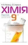 Учебник Хімія 9 клас П.П. Попель / Л.С. Крикля 2009