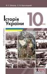 Учебник Історія України 10 клас В. С. Власов, С. В. Кульчицький (2018 рік) Профільний рівень
