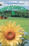 Учебник Природознавство 6 клас О.Г. Ярошенко / Т.В. Коршевнюк / В.І. Баштовий 2006