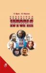 Учебник Всесвітня історія 10 клас І.Я. Щупак, Л.В. Морозова (2010 рік)