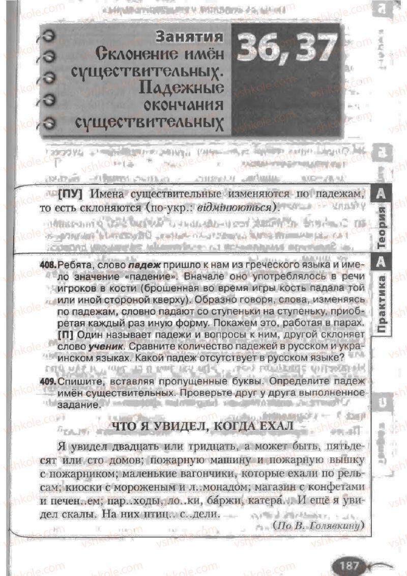Страница 187 | Учебник Русский язык 6 класс Н.Ф. Баландина, К.В. Дегтярёва, С.А. Лебеденко 2010