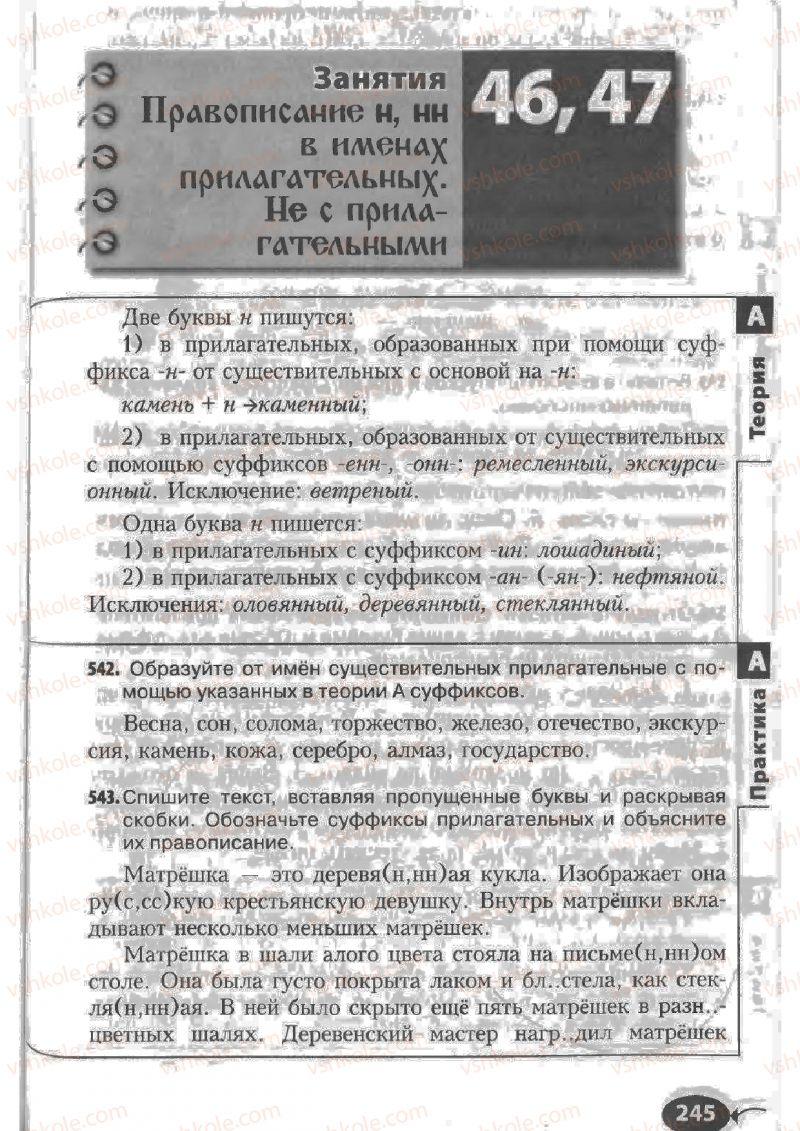 Страница 245 | Учебник Русский язык 6 класс Н.Ф. Баландина, К.В. Дегтярёва, С.А. Лебеденко 2010