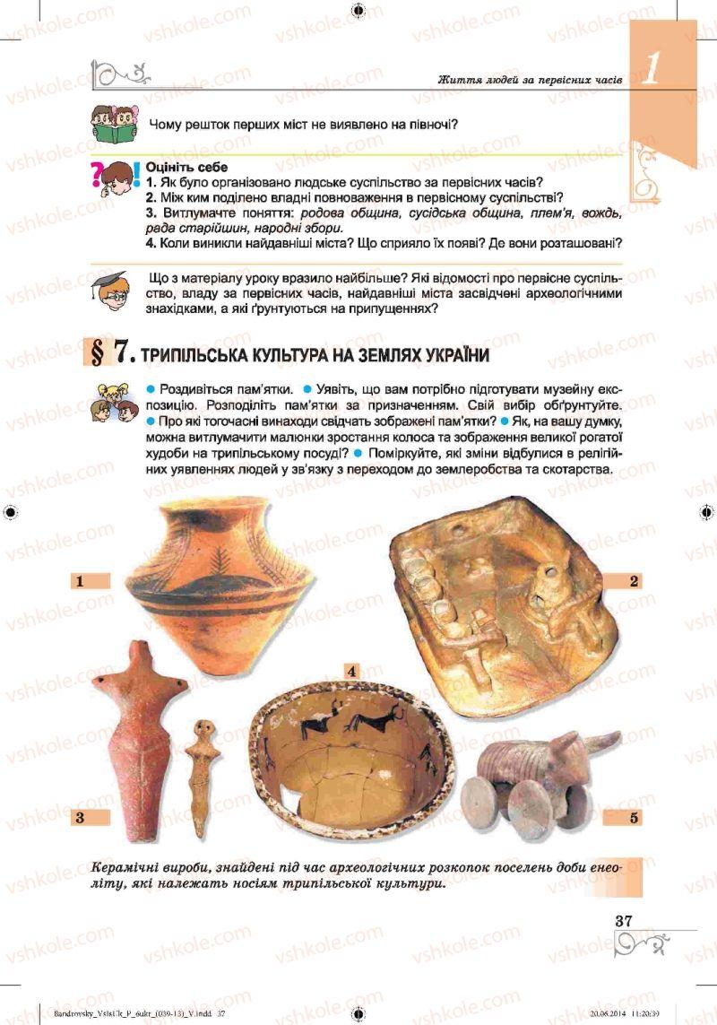 Страница 37 | Учебник Історія 6 класс О.Г. Бандровський, В.С. Власов 2014