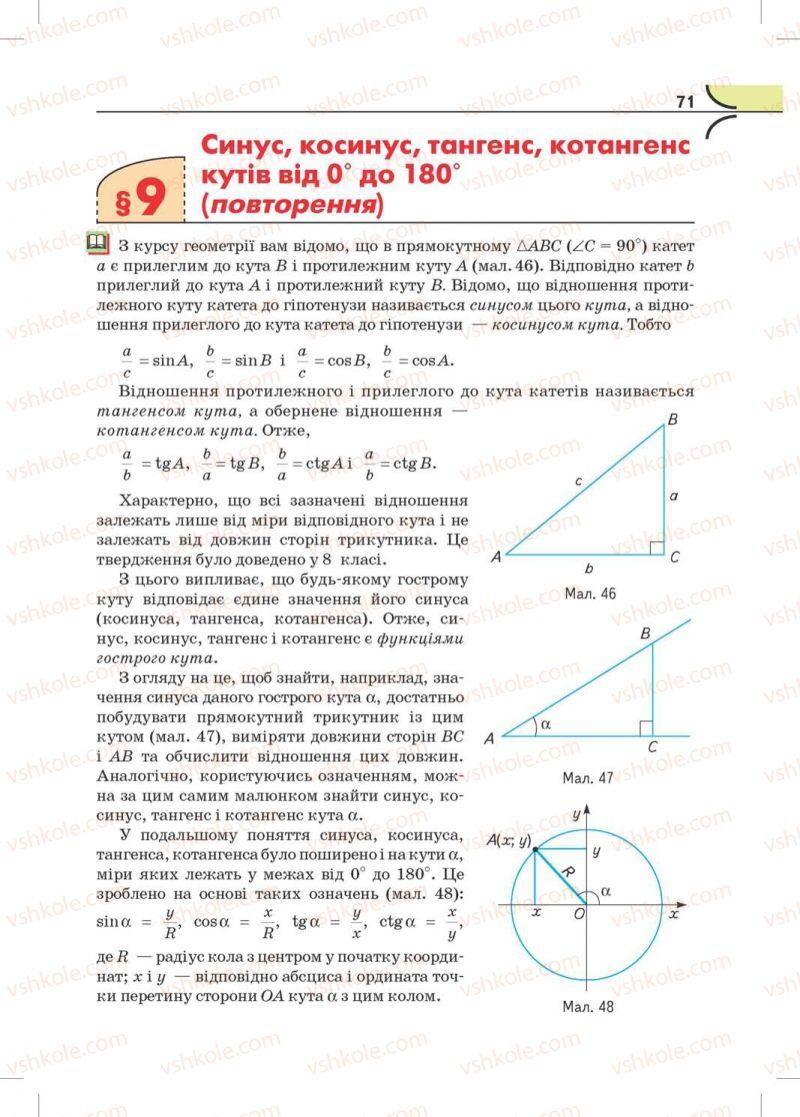 Страница 71 | Учебник Математика 10 класс М.І. Бурда, Т.В. Колесник, Ю.І. Мальований, Н.А. Тарасенкова 2010